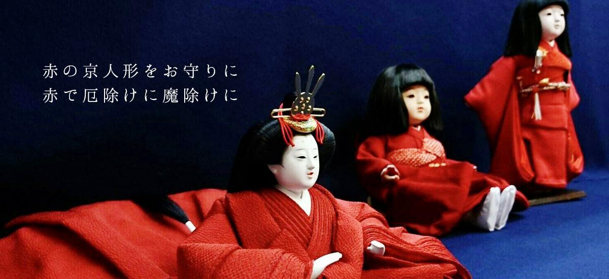赤の京人形をお守りに 赤で厄除けに魔除けに